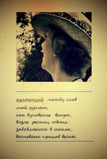 Віршографіка. Вітерець  кохання.
