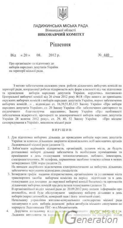 http//lad.vn.ua/2012/uploads/images/default/0600_otskanirovano_23.08.2012_15-11.jpg