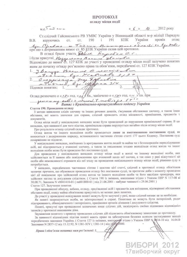 http//lad.vn.ua/2012/uploads/images/default/protokol_gaisinskogo_rv_umvs_001.jpg