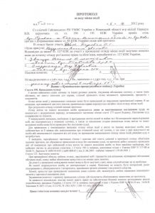 http//lad.vn.ua/2012/uploads/images/default/thumb/4388_protokol_gaisinskogo_rv_umvs_001.jpg