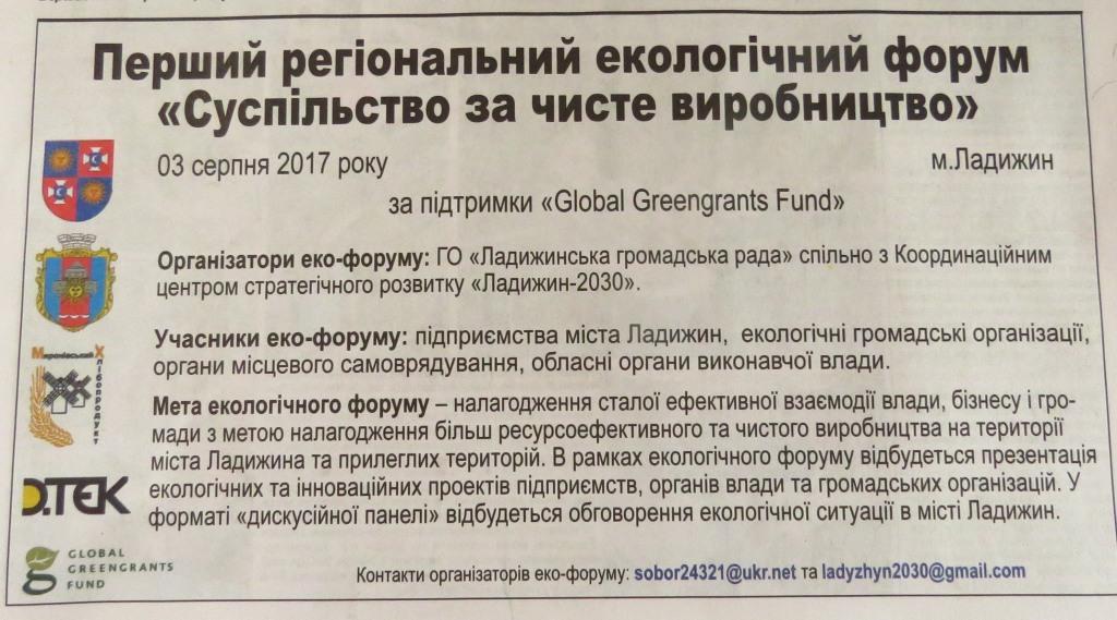 Перший регіональний екологічний форум «Суспільство за чисте виробництво»