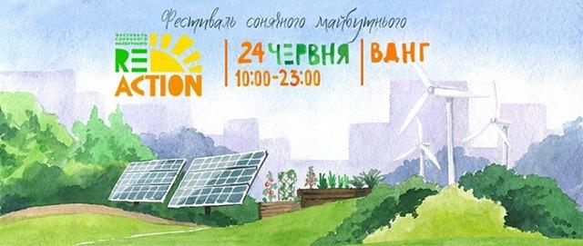 24 червня -  Фестиваль сонячного   майбутнього