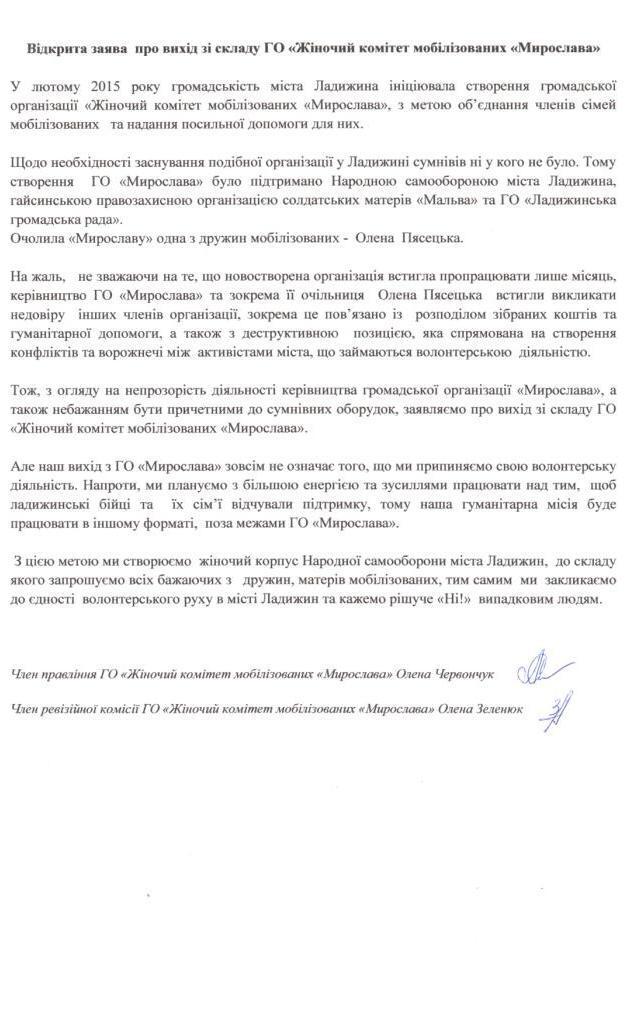 http//lad.vn.ua/blog/uploads/images/autors/8114_zvernennya3.jpg