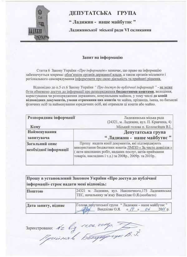 zaput-lnm-chustedovkil1.jpg (53.55 Kb)