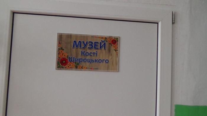 В Білоусівці відкрили музей мистецтвознавця та етнографа  Костя Широцького