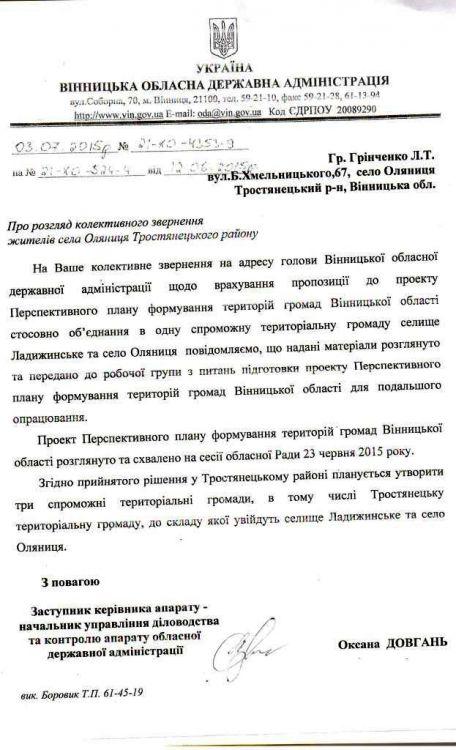 http//lad.vn.ua/gromada/uploads/images/default/9967_olyanicya.jpg