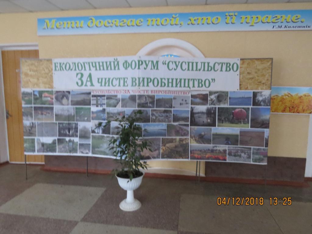 В Ладижині відбувся другий  екологічний форум