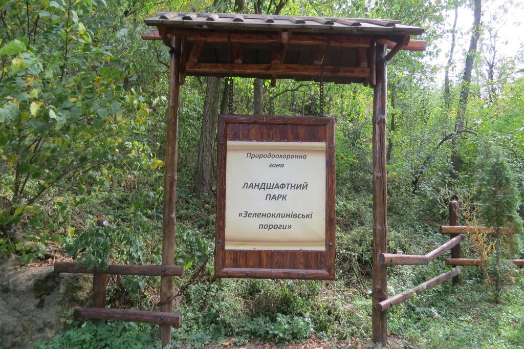 Еколого-краєзнавчий рейд на    ландшафтний  заказник