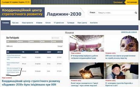 Новини Ладижина спільно з «Ладижин -2030» запустили новий інтернет-проект