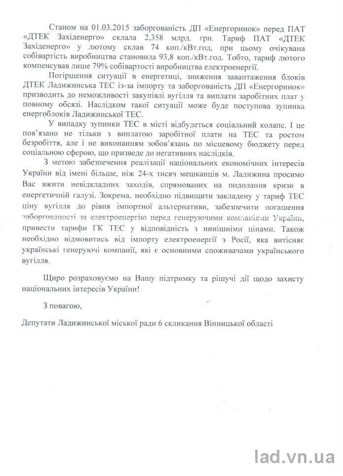 http//lad.vn.ua/uploads/images/foto/1276_zvernennya_2.jpg