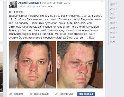 В Украине избит  глава правления  Международного правозащитного альянса