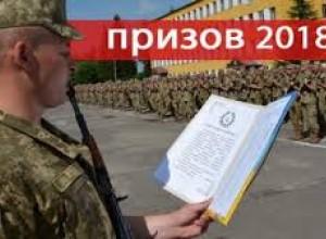 Повідомлення Тростянецького ОРВК про осінній призов  на строкову військову службу
