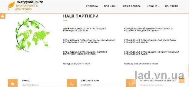 «Новини Ладижина» спільно з  Народним центром екологічного контролю запустили екологічний сайт