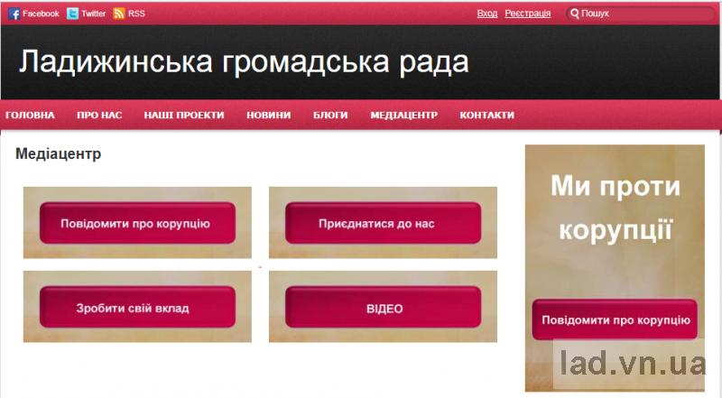 Ладижинська громадська рада запустила власний  сайт
