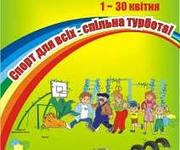 http//lad.vn.ua/uploads/images/foto/5450_sport.jpeg