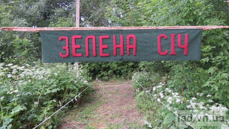 В Лукашівці ініціювали створення громадської організації «Зелена Січ»