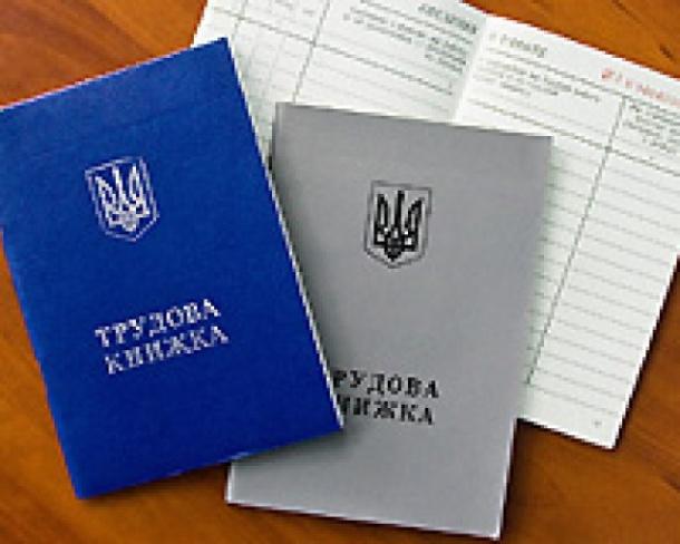 http//lad.vn.ua/uploads/images/foto/8027_trud.jpg