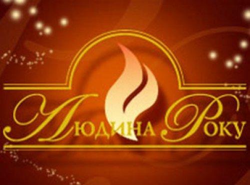 http//lad.vn.ua/uploads/images/foto/8291_244715-sovershennoletie-bolshoj-premii-chelovek-goda-2013.jpg