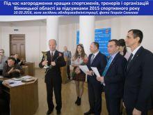 1383_nagorodzhennya_sportivnoi_organizacii_ladizhina.jpg (75.42 Kb)