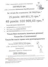 2604_list_ekologiya_rada3.jpg (93.47 Kb)