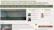 """Запущено спецпроект """"Ладижинська міська територіальна громада»"""