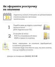 5987_splachuite_za_opalennya_chastinami_14112016.jpg (54.32 Kb)