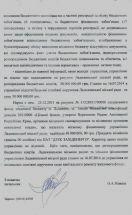 6293_0882_otskanirovano_17_07_2014_22-24_3.jpg (113.93 Kb)