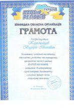 8121_gramota.jpg (104.34 Kb)