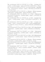 9021_vidryadzhennya_5.jpg (113.99 Kb)