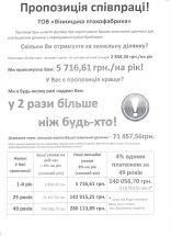91_list_ekologiya_rada2.jpg (98.79 Kb)
