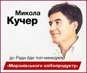 http//lad.vn.ua/uploads/images/news/kucher.jpg